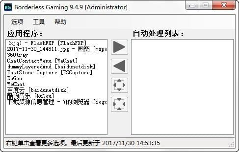Borderless Gaming(全屏神器) v9.5.1最新版