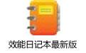 效能日记本最新版 v5.50.539官方版