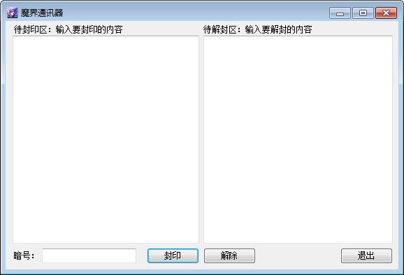 魔界通讯器(文本加密软件) v1.1官方版