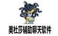 美杜莎辅助聊天软件 v1.0中文版