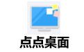 點點桌面 v1.0.0.2官方版
