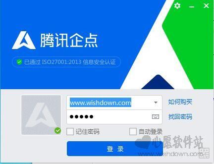 腾讯企点多国语言官方版 v2.3.3.9335 多国语言官方版