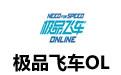 极品飞车OL 1.5.1.3