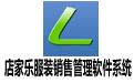 店家樂服裝銷售管理軟件系統 V2.37.0.0正式版