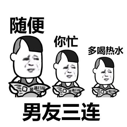 蘑菇头三连骚浪贱表情包无水印_wishdown.com