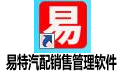 易特汽配销售管理软件 v3.7官方版
