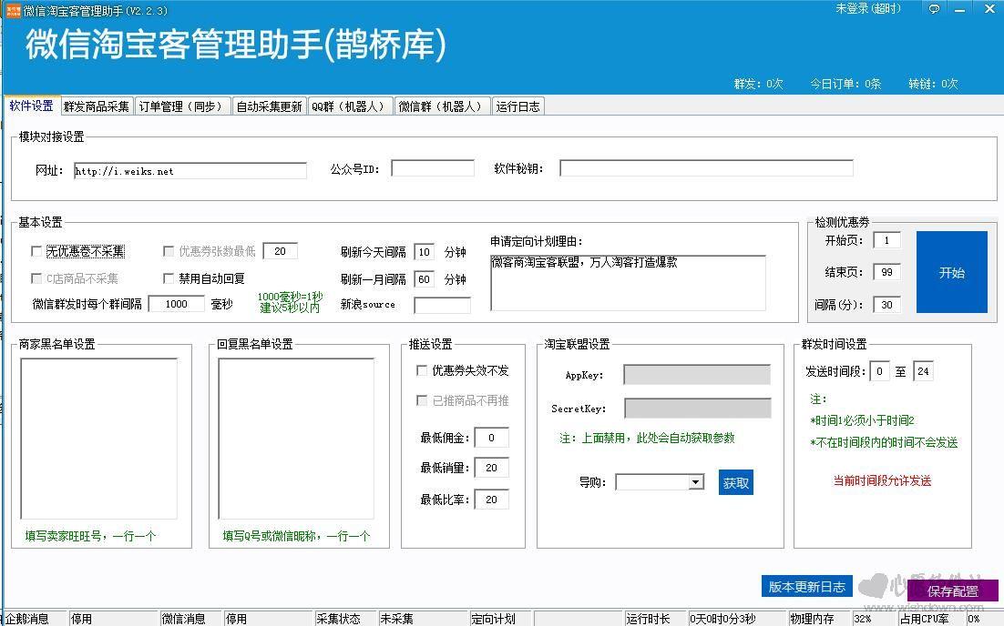 微信淘宝客管理助手v2.2.5绿色版_wishdown.com