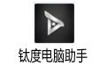 鈦度電腦助手 v1.1.0.0官方版