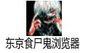 东京食尸鬼浏览器 v0.0.2可自选皮肤