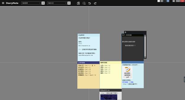 StarryNote(星空便签) v1.1.0官方版