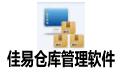 佳易仓库管理软件 v6.1 官方版