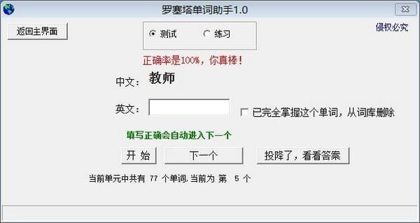 罗塞塔单词助手 v1.0.3