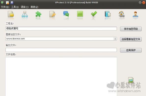VProtect 破解版 2.1.0 旗舰版