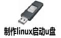 制作linux启动u盘 v2.18.1210 官方最新版