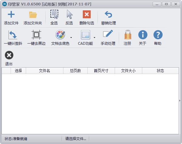 印管家erp v1.0.6500官方版