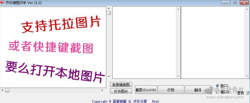 齐乐截图识字工具 V1.1 绿色版