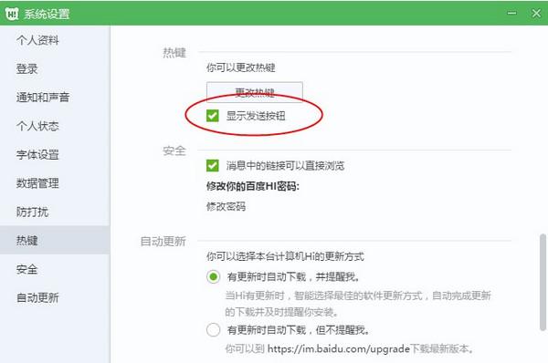百度Hi(音视频通话、文件传输等聊天工具)V6.0.2.2 官方版_wishdown.com