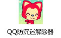 QQ防沉迷解除器 v1.0.0绿色版