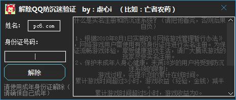 9款电脑游戏防沉迷解除软件推荐(第2图)-心愿下载