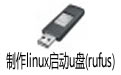 制作linux启动u盘(rufus) v3.2.1397 官方最新版