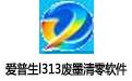 爱普生l313废墨清零软件 v1.0 官方版
