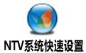 NTV系统快速设置工具 v1711 绿色版