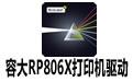 容大RP806X打印机驱动 2017官方版