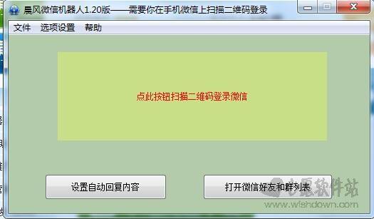 晨风微信机器人免费版v1.321 官方最新版_wishdown.com