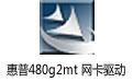 惠普480g2mt 网卡驱动 win7 免费版