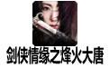 剑侠情缘之烽火大唐 1.0.032正式版