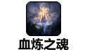 血炼之魂 v1.2.2正式版