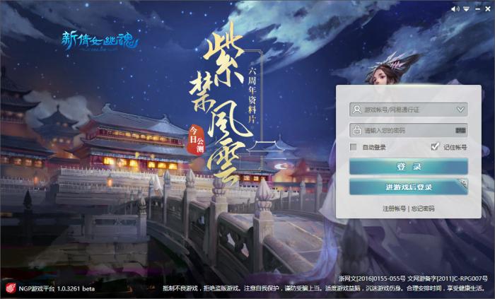 网易NGP游戏平台 V2.0.3864 最新版
