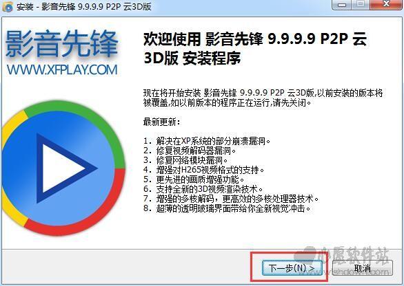 影音先锋播放器v9.9.992 P2P云3D版_wishdown.com