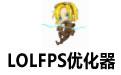 LOLFPS优化器 v8.1绿色版