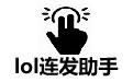 lol�B�l助手 v8.1�G色版