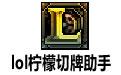 lol��檬切牌助手 v7.22�G色版