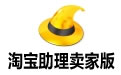 淘宝助理卖家版 v6.1.1.1官方版