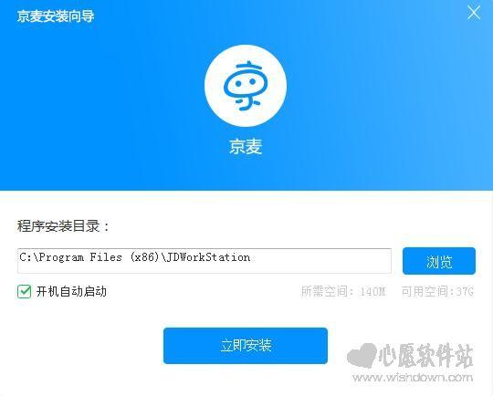 京麦工作平台v7.4.2 官方版_wishdown.com
