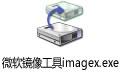 微軟鏡像工具imagex.exe(封裝系統) 64位&win10