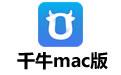 千牛mac版 V9.01.01 官方最新版