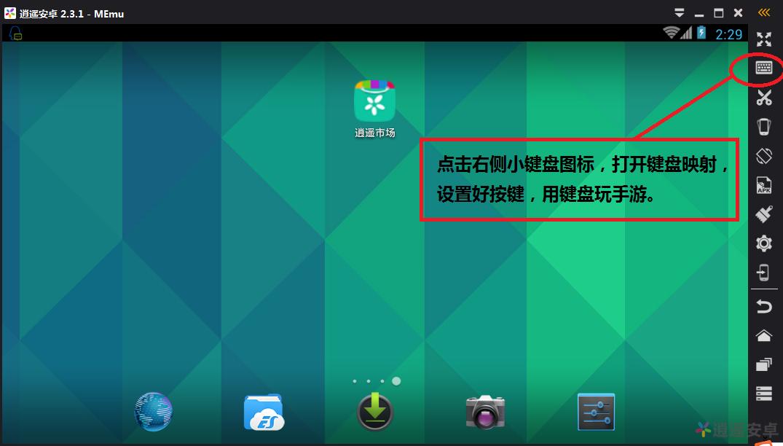 逍遥安卓模拟器v5.5.6.0 官方版_wishdown.com
