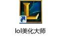 lol美化大师 v9.0.3.5 官方最新版