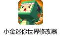 小金迷你世界修改器 1.7绿色版