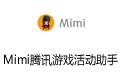 Mimi腾讯游戏活动助手 v2.2官方版