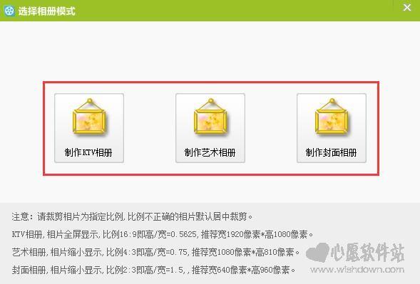 宝川电子相册v1.9.70 官方版_wishdown.com