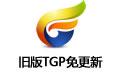 舊版TGP免更新 2.0 綠色免升級版