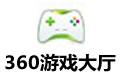 360游戏大厅官方下载 v3.8.7.1011 官方版