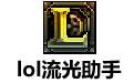 lol流光助手 v4.0.5官方版