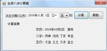 生辰八字算命2.1 免费版_wishdown.com