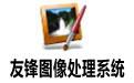 友锋图像处理系统 v7.6 官方免费版